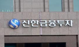 La Banque Sud-Coréenne Shinhan Va Utiliser La BlockChain Pour Accélérer Le Processus D'émission De Prêts